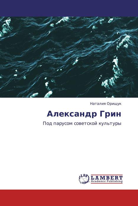 Александр Грин а грин а грин рассказы
