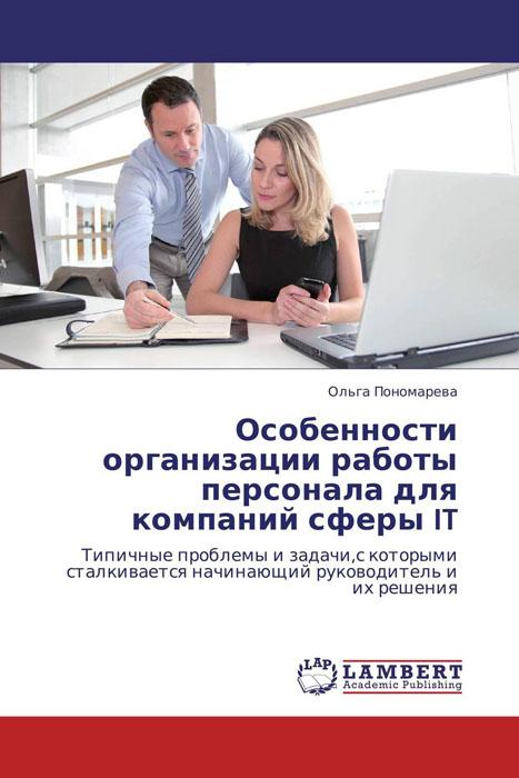 Особенности организации работы персонала для компаний сферы IT ю с закусова it сервисы в процессном подходе к управлению