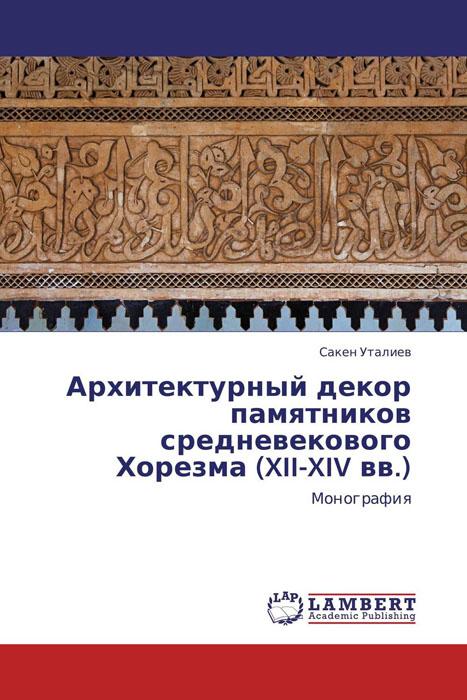 Архитектурный декор памятников средневекового Хорезма (XII-XIV вв.)