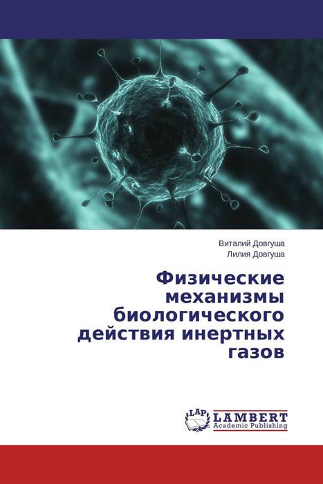 Физические механизмы биологического действия инертных газов