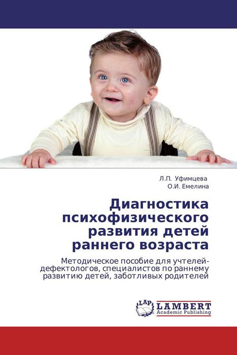 Диагностика психофизического развития детей раннего возраста календарь развития ребенка