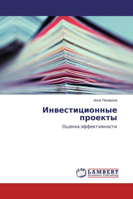 Инвестиционные проекты каримжан шaкиров судебнaя экспертология проблемы и решения от теории – к прaктике