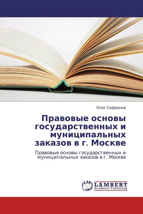 Правовые основы государственных и муниципальных заказов в г. Москве ремонт в москве фанеру в вао москвы