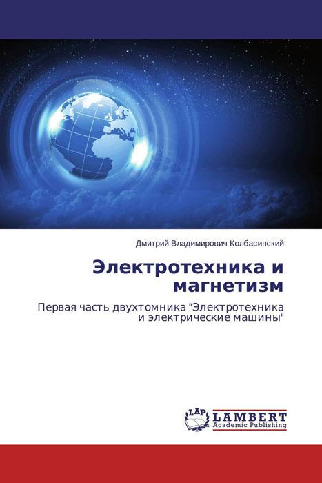 Электротехника и магнетизм рабочий техникум на дому электротехника общая часть книга 1