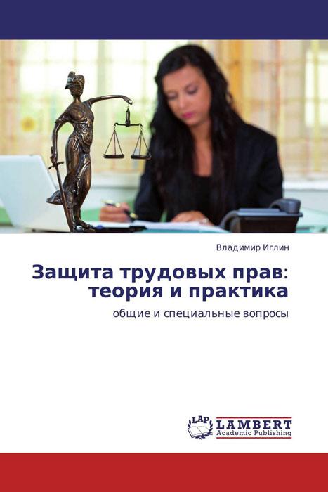 Защита трудовых прав: теория и практика