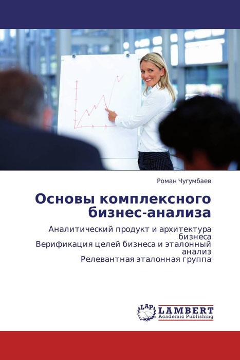 Основы комплексного бизнес-анализа львовский с м принципы комплексного анализа