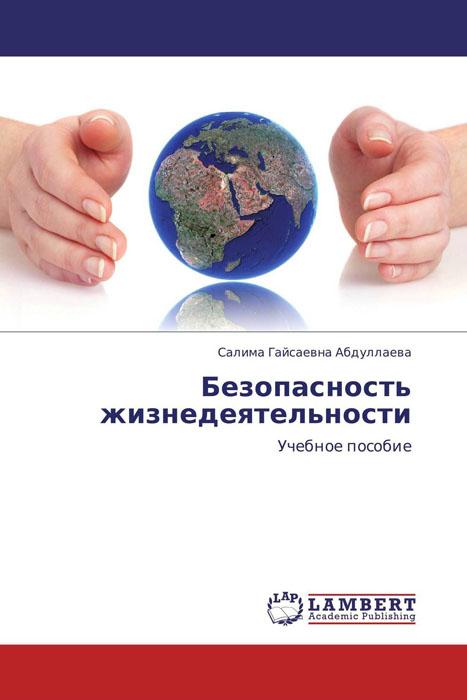 Безопасность жизнедеятельности учебники феникс безопасность жизнедеятельности учеб пособие