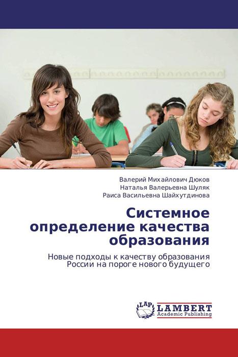 Системное определение качества образования