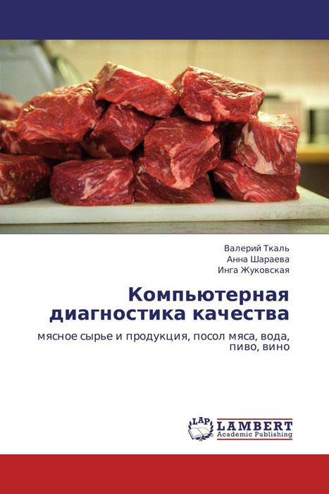 Компьютерная диагностика качества журнал бракеража готовой кулинарной продукции
