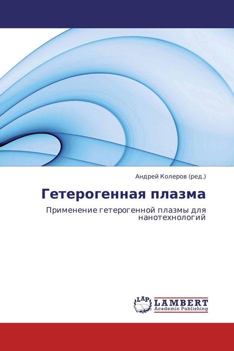 Гетерогенная плазма методические указания учет и хранение средств измерений находящихся в эксплуатации на энерго предприятиях электроэнергетики