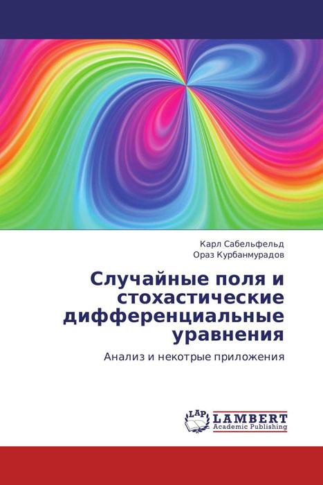 Случайные поля и стохастические дифференциальные уравнения усреднение стохастических уравнений