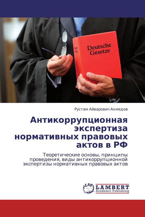 Антикоррупционная экспертиза нормативных правовых актов в РФ