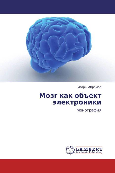 Мозг как объект электроники магазин электроники никс