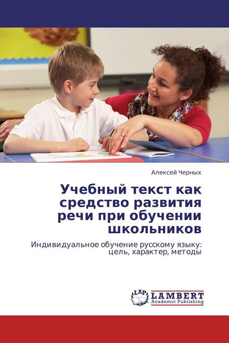 Учебный текст как средство развития речи при обучении школьников андрей битов текст как текст
