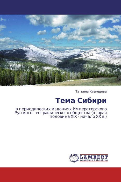 Тема Сибири