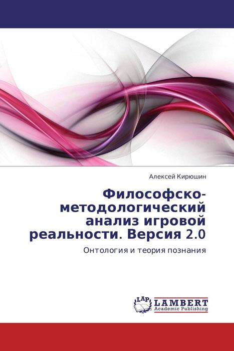 Философско-методологический анализ игровой реальности. Версия 2.0 тарас кушнир институциональные инвесторы методологический анализ