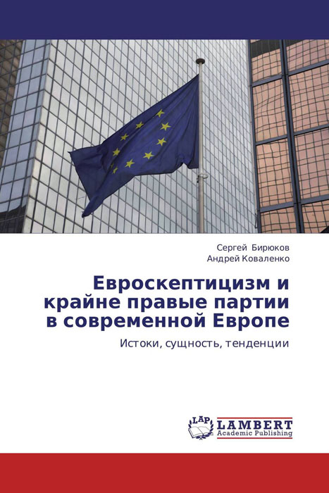 Евроскептицизм и крайне правые партии в современной Европе владимир валерьевич сулаев стаунтон – кохрэйн 80 партий