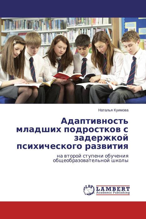 Адаптивность младших подростков с задержкой психического развития