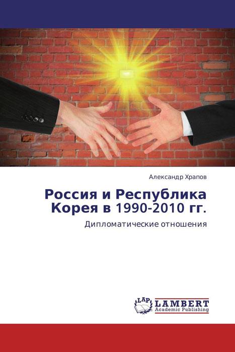 Россия и Республика Корея в 1990-2010 гг.