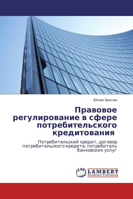 Правовое регулирование в сфере потребительского кредитования