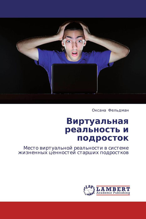 Виртуальная реальность и подросток