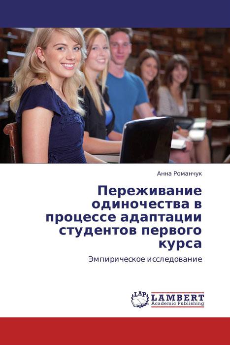 Zakazat.ru: Переживание одиночества в процессе адаптации студентов первого курса