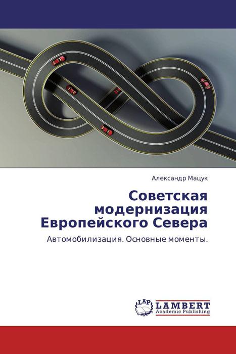 Советская модернизация Европейского Севера авто в рассрочку в коми