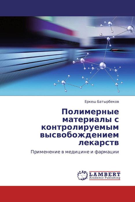 Полимерные материалы с контролируемым высвобождением лекарств