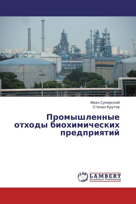 Промышленные отходы биохимических предприятий