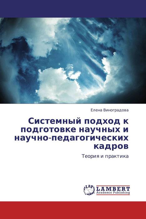 Системный подход к подготовке научных и научно-педагогических кадров