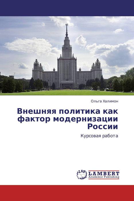 Внешняя политика как фактор модернизации России