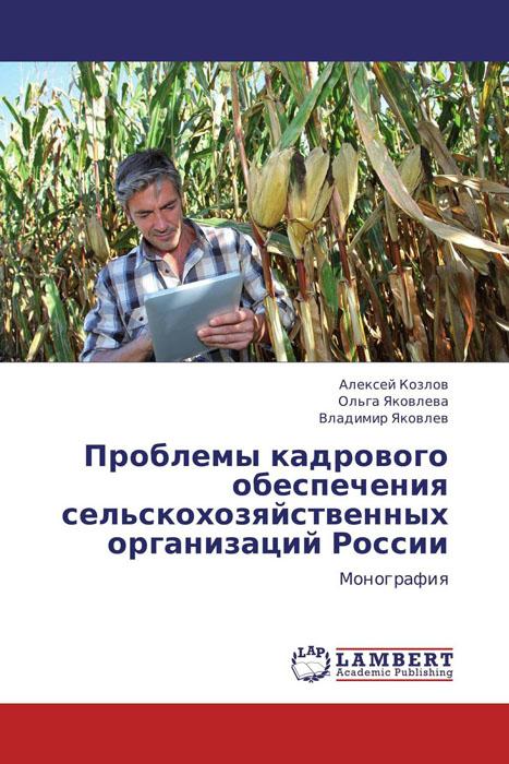Проблемы кадрового обеспечения сельскохозяйственных организаций России