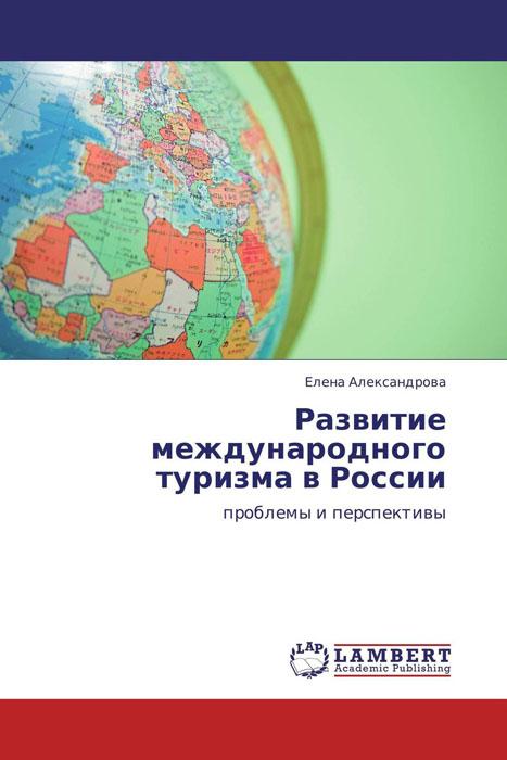 Скачать Развитие международного туризма в России быстро