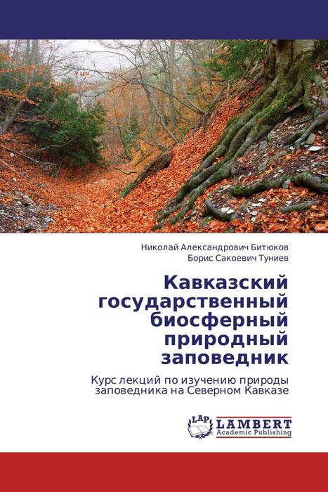 Кавказский государственный биосферный природный заповедник
