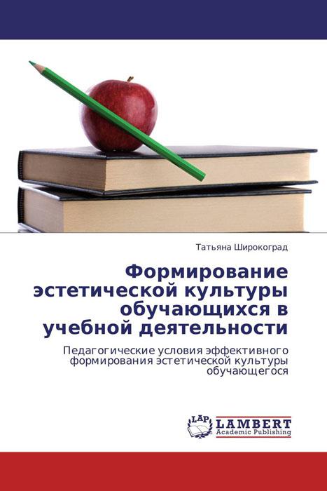 Формирование эстетической культуры обучающихся в учебной деятельности