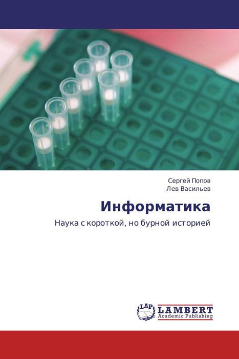 Информатика перспективы развития систем теплоснабжения в украине