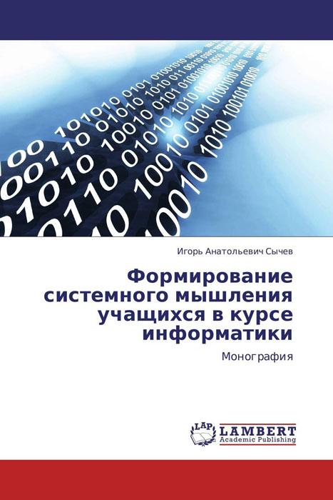 Формирование системного мышления учащихся в курсе информатики светильник asd спо 108 18w 160 260v 4000к 4690612004778