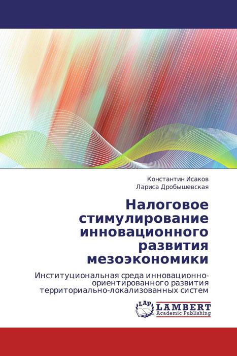 Налоговое стимулирование инновационного развития мезоэкономики