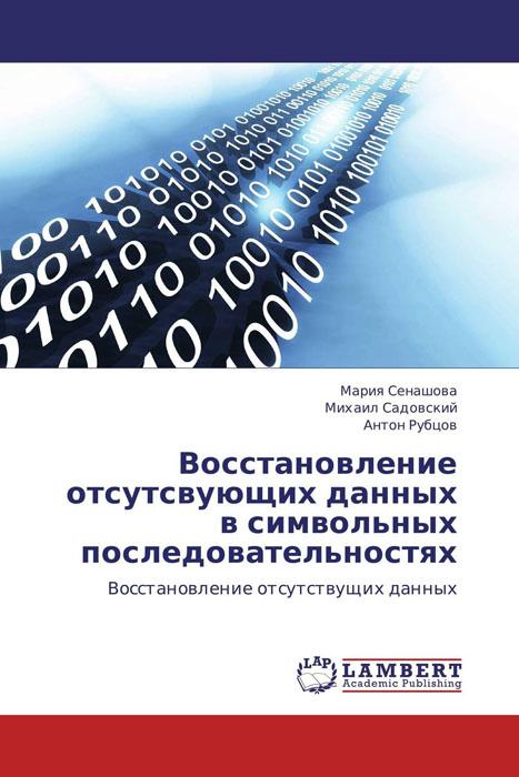 Восстановление отсутсвующих данных в символьных последовательностях