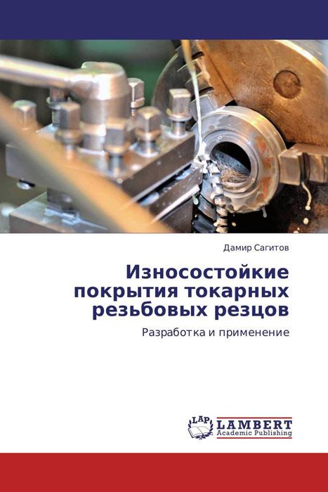 Износостойкие покрытия токарных резьбовых резцов