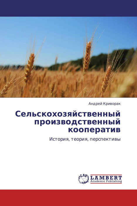 Сельскохозяйственный производственный кооператив м ф шкляр экономика кредитных кооперативов