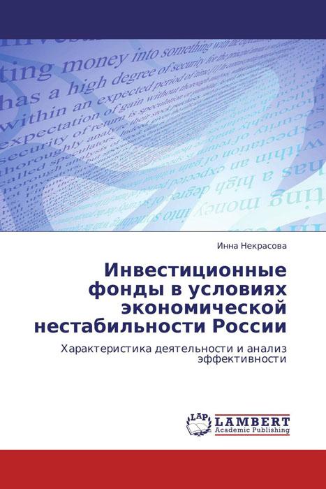 Инвестиционные фонды в условиях экономической нестабильности России поросята в краснодарском крае