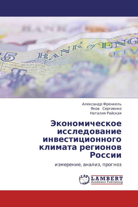 Экономическое исследование инвестиционного климата регионов России а ф шориков экспертная система инвестиционного проектирования