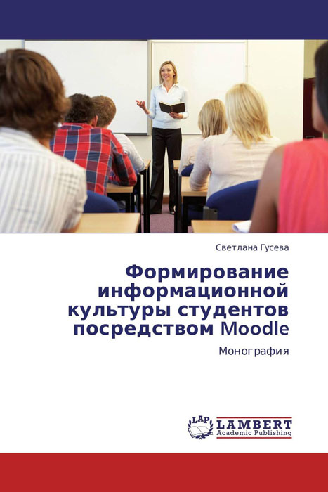 Формирование информационной культуры студентов посредством Moodle