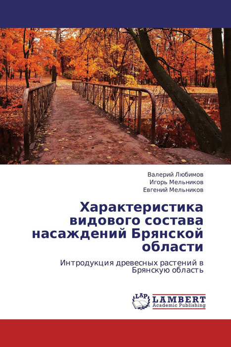Характеристика видового состава   насаждений Брянской области куплю дом или квартиру в сураже брянской области