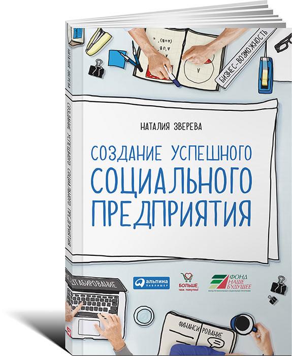 купить Наталия Зверева Создание успешного социального предприятия по цене 239 рублей
