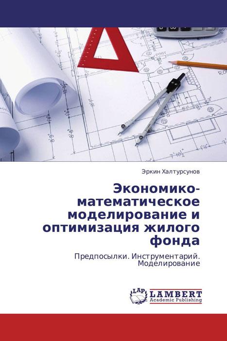 Экономико-математическое моделирование и оптимизация жилого фонда