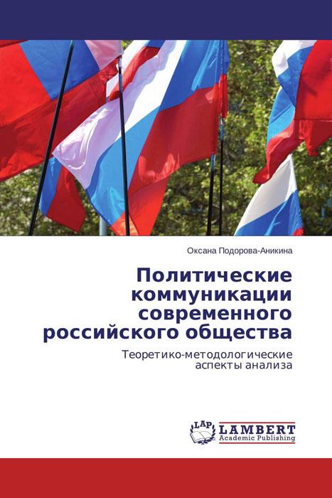 Политические коммуникации современного российского общества авто в рассрочку в коми