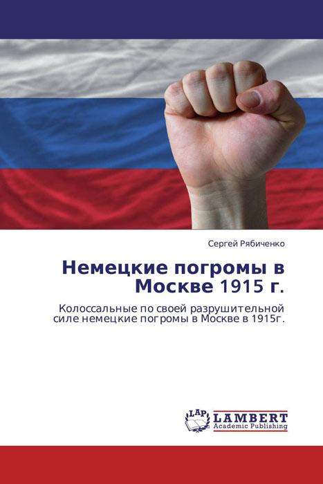Немецкие погромы в Москве 1915 г. сикварц файнест в москве