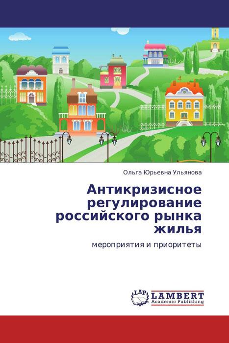Антикризисное регулирование российского рынка жилья